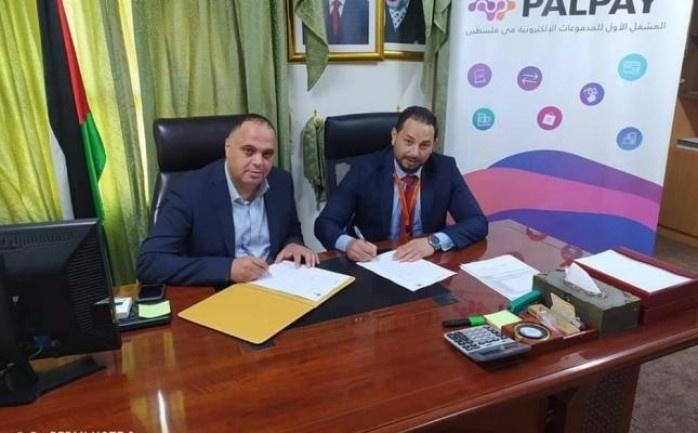 شركة Pal Pay وبلدية ترقوميا توقعان اتفاقية تعاون لشحن عدادات الكهرباء والمياه وتسديد الفواتير وخدمات البلدية