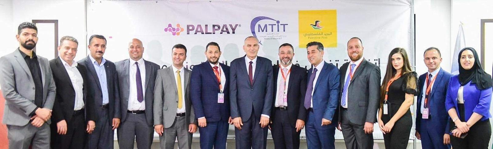 وزارة الاتصالات وشركة PalPay توقعان اتفاقية تعاون مشترك